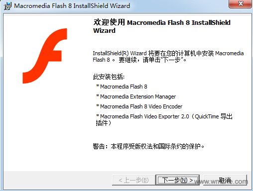 Macromedia Flash 8软件截图