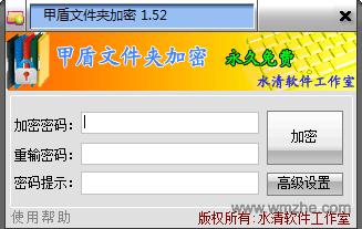 甲盾文件夹加密软件截图
