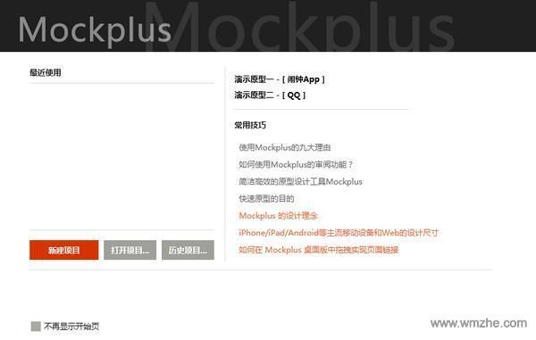 摹客Mockplus软件截图