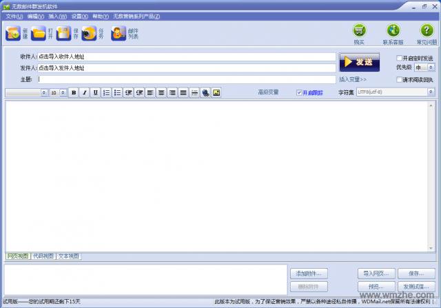 无敌邮件群发机软件软件截图