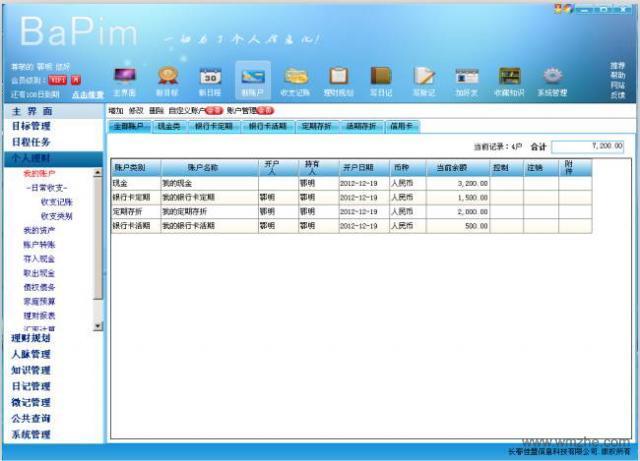 佳盟个人信息管理软件软件截图