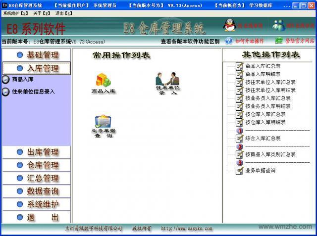 E8仓库管理软件软件截图