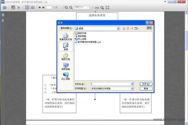 迷你PDF阅读器软件截图