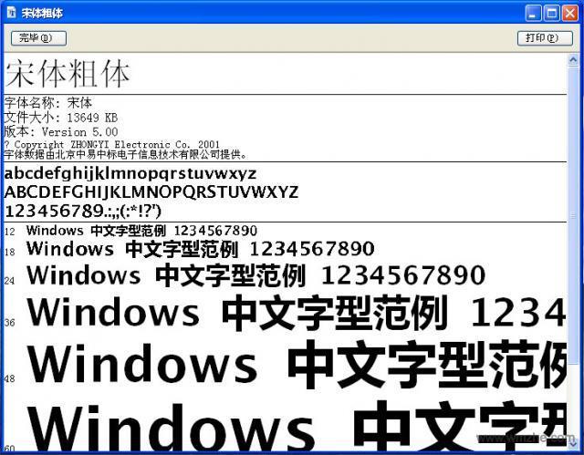 宋体粗体字体软件截图