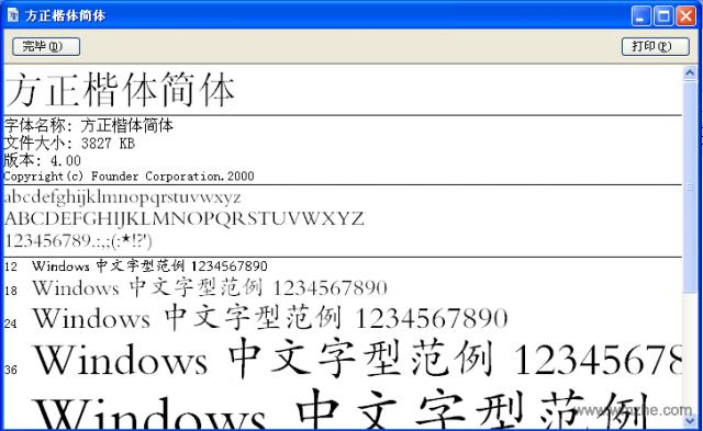 方正楷体简体软件截图