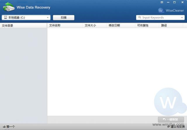 Wise Data Recovery软件截图