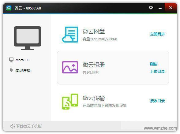 腾讯微云软件截图