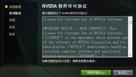 nVidia GeForce 64位软件截图