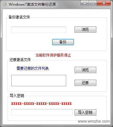 Windows7激活文件备份还原软件截图