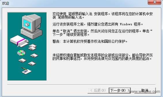 笔顺易码输入法软件截图