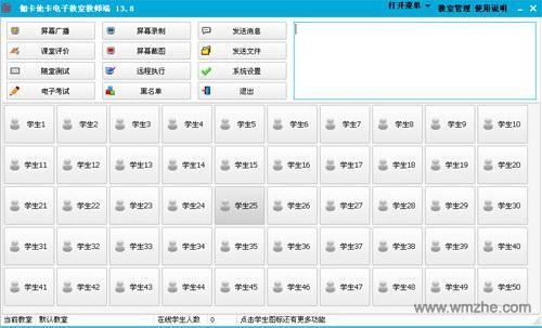 伽卡他卡电子教室教师端软件截图