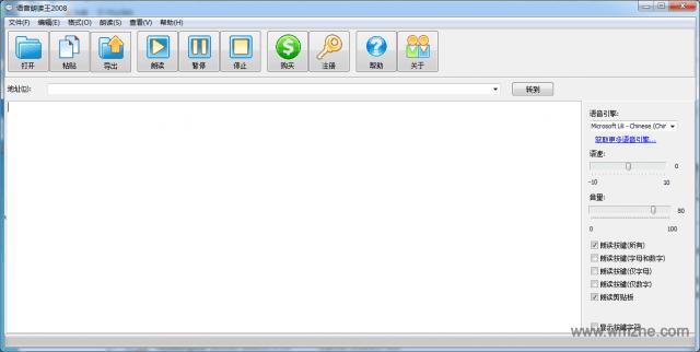 语音朗读王软件截图