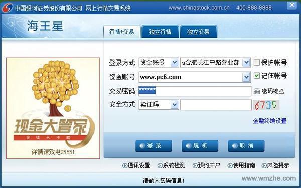 中国银河证券海王星软件截图
