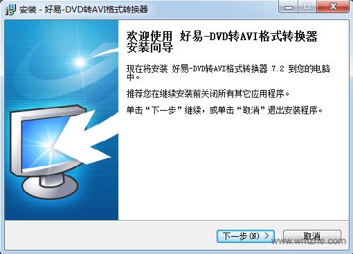 好易-DVD转AVI格式转换器软件截图