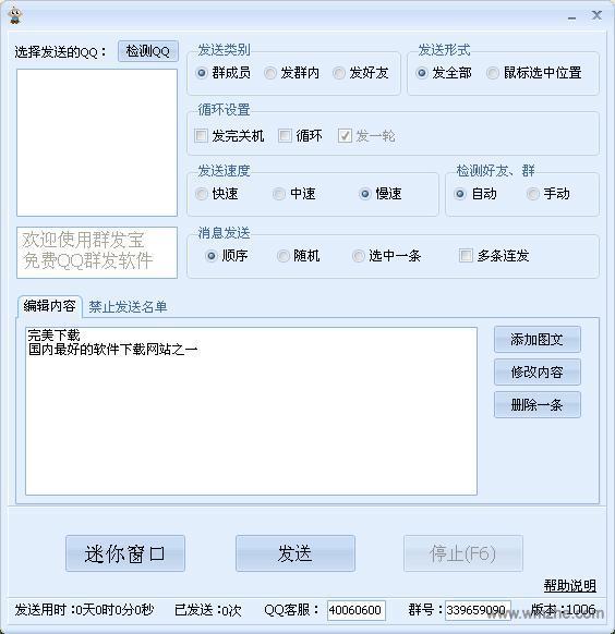 QQ智能群发器软件截图