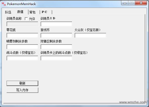 PokemonMemHack软件截图