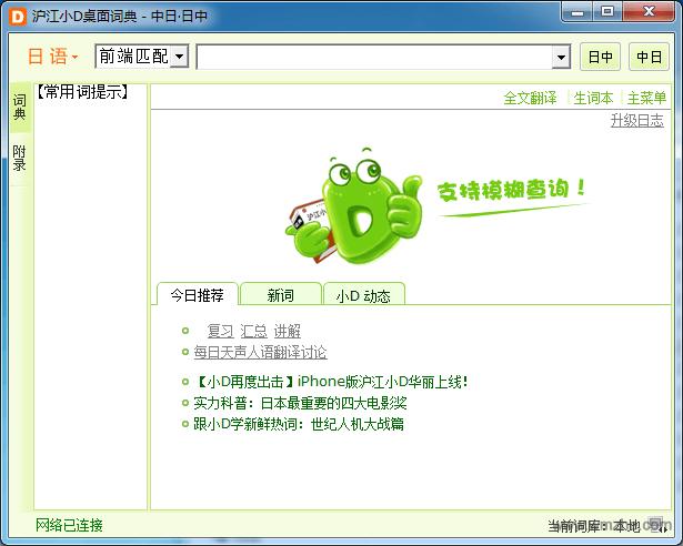 沪江小d桌面词典软件截图