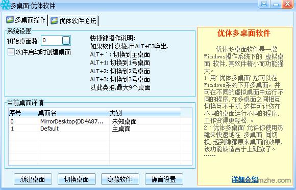 优体多桌面软件软件截图
