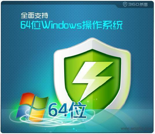 360杀毒 64位软件截图