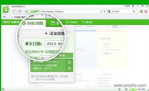 360安全浏览器抢票专版软件截图