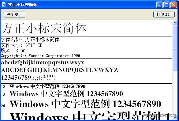 方正小标宋简体软件截图