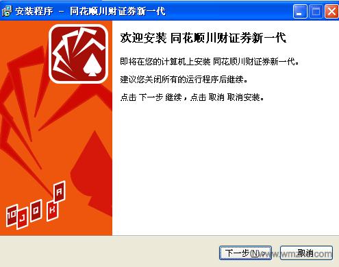川財證券同花順軟件截圖