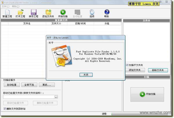 Fast Duplicate File Finder软件截图