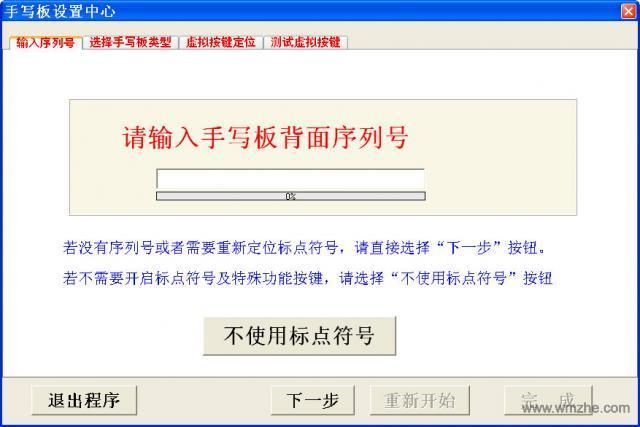 清华同方手写系统软件截图