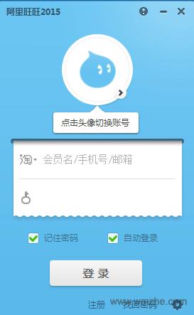 阿里旺旺买家版软件截图