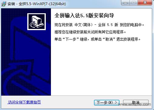 全拼输入法软件截图