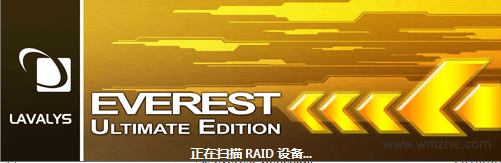 EVEREST Ultimate软件截图