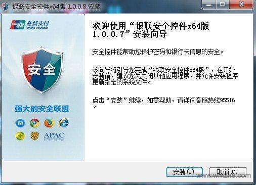 银联安全控件X64位软件截图