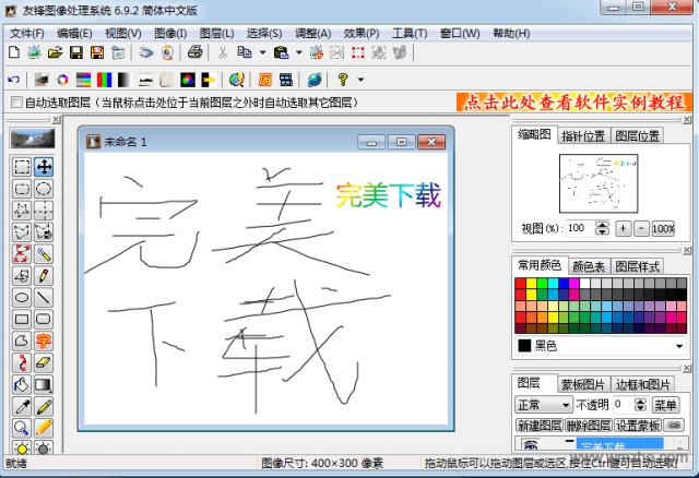 友锋图像处理系统软件截图