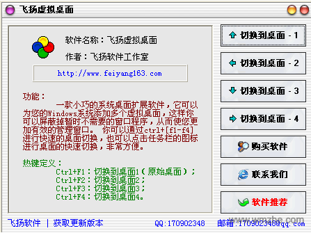 飞扬虚拟桌面软件截图