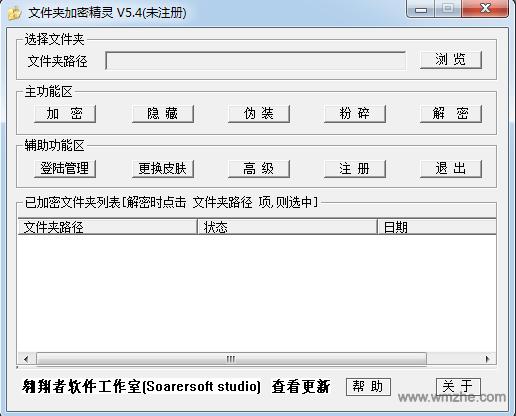 文件夹加密精灵软件截图