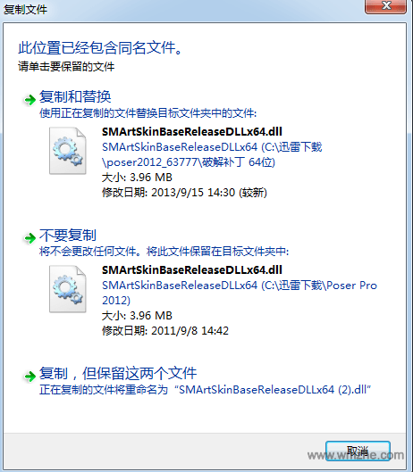 Poser Pro 2012软件截图