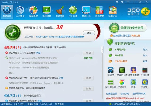 360安全卫士8.9软件截图