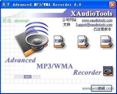 专业录音软件(Advanced MP3 WMA Recorder) 汉化版软件截图