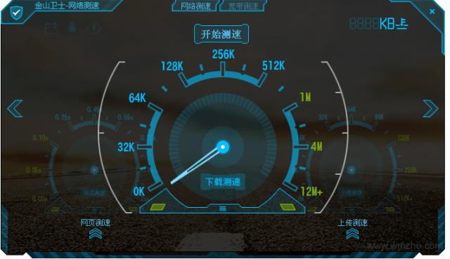 金山卫士网络测速器软件截图