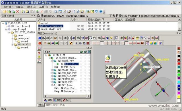 SafeShare软件截图
