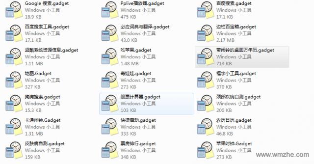win7小工具软件截图