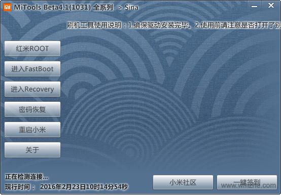 MiPhone软件截图