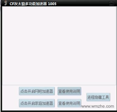 cf灰太狼多功能加速器软件截图