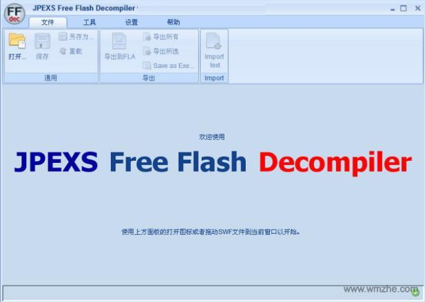 JPEXS Free Flash Decompiler软件截图