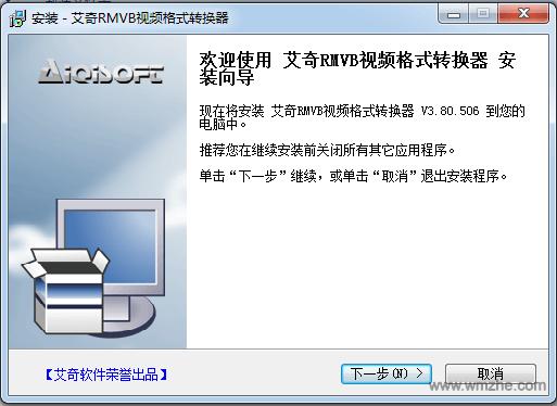 艾奇rmvb视频格式转换器软件截图