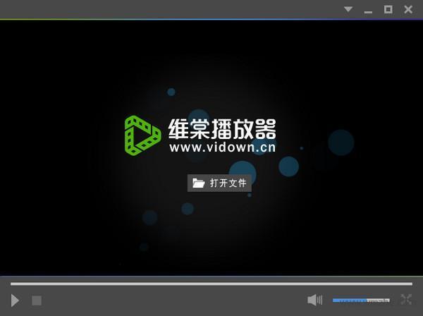 维棠播放器软件截图