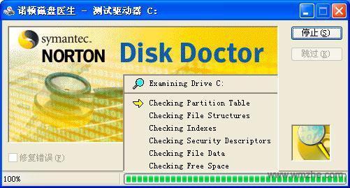 ndd磁盘医生(norton disk doctor)软件截图