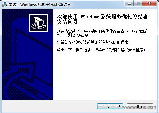 Windows系统服务优化终结者软件截图