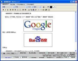 一键排版助手(MyEditor)软件截图