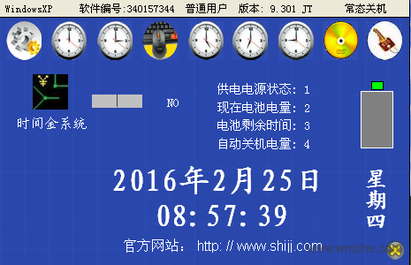 时间金系统软件截图